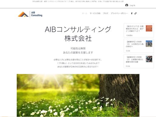 AIBコンサルティング