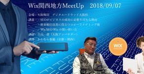 第一回関西MeetUpは梅田で9月7日!