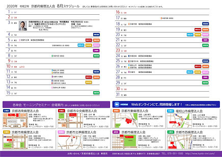 京都府MSチラシ(2020年8月)裏面.jpg
