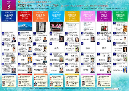 京都府MSチラシ(2020年8月).jpg