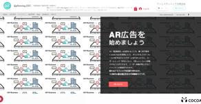 AR広告事業launch!