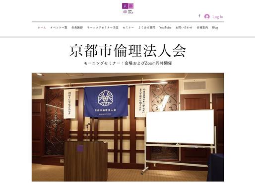 京都市倫理法人会|経営者セミナー