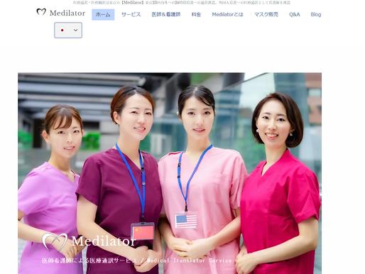 Medilator:医師看護師による医療通訳サービス