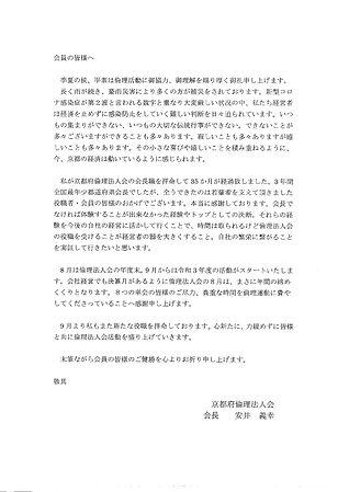 Document_20200801_0001.jpg