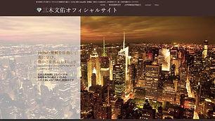 三木公式HPスクショ.jpg