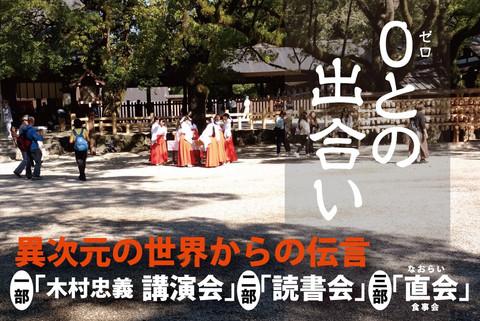 0との出会い 11/23