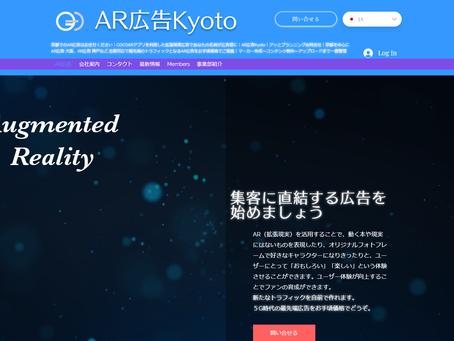 AR広告について