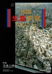 月刊誌 | 京都府 | 京都生涯学習カレッジ 株式会社ニュークリアス