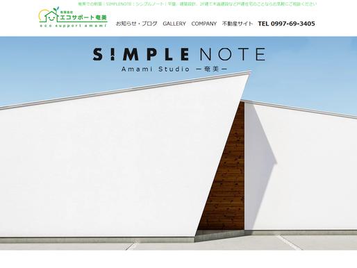 SIMPLENOTE:シンプルノート