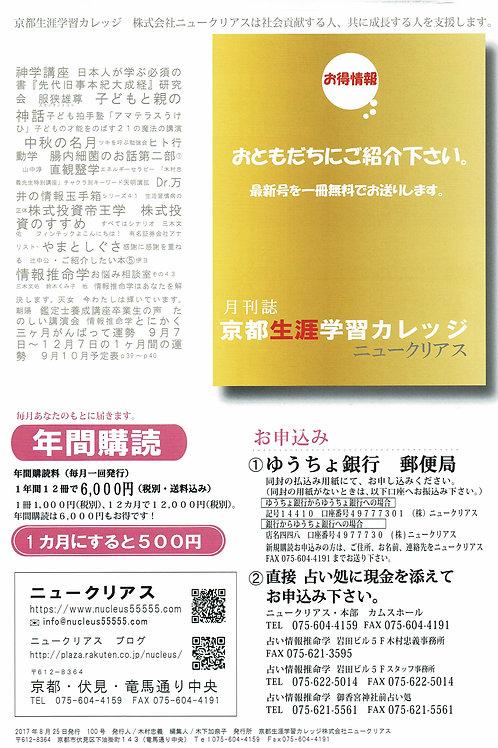 月刊誌 京都生涯学習カレッジニュークリアス 年間購読