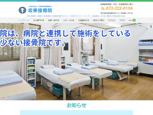 坂東接骨院:骨盤の矯正・交通事故によるムチ打ちの施術