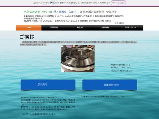 水蒸気透過率測定装置 株式会社TI