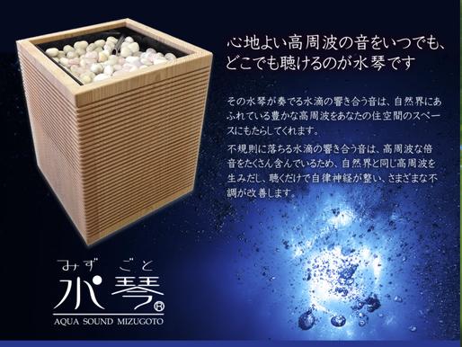 水琴/Aqua Sound Mizugoto