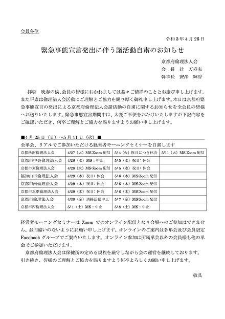 R34緊急事態宣言お知らせ.jpg