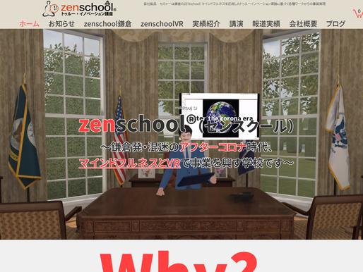 自社製品 セミナーは鎌倉のZENschool