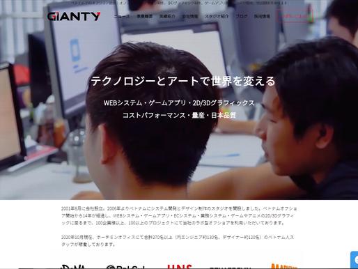 (株)GIANTYジャイアンティ|ベトナム オフショア開発