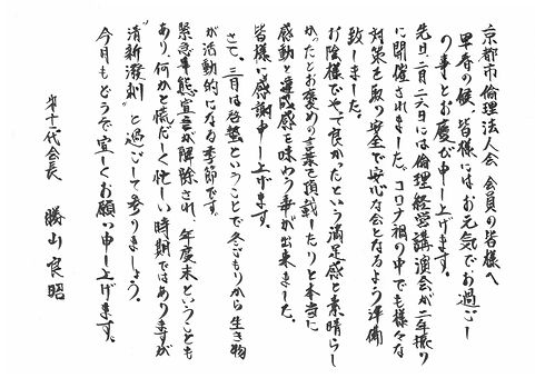 勝山会長あいさつ.jpg