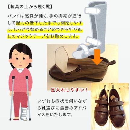装具_修正img_edited.jpg