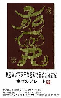 幸せのプレート 木村忠義書