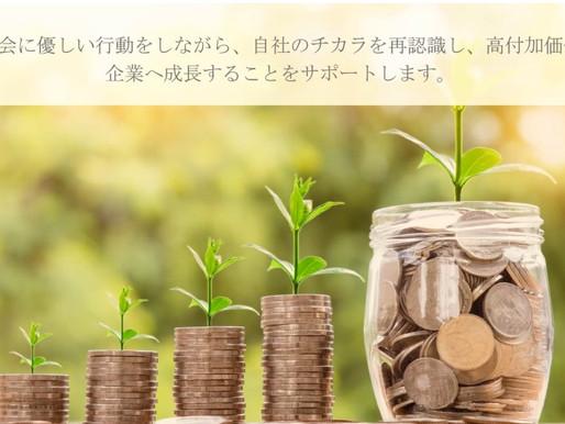 新たな補助金、『事業再構築補助金』