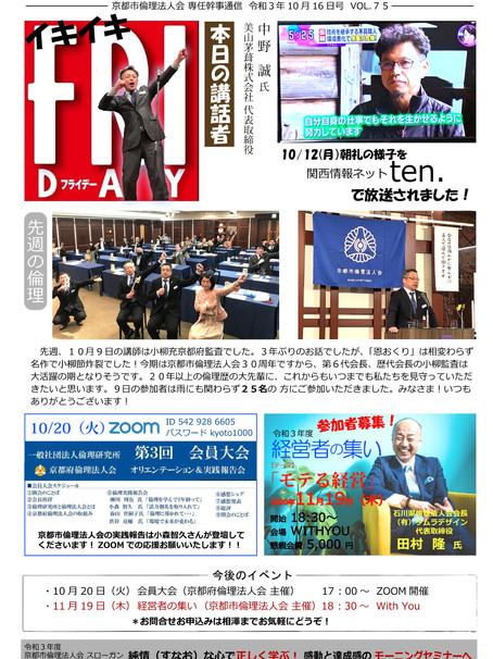 単会会報2020/10/16号 更新