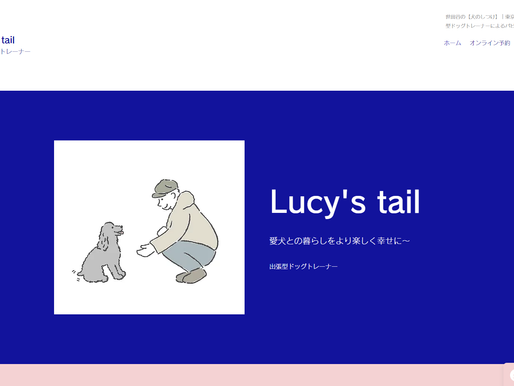 Lucy's tail|世田谷 犬のしつけ