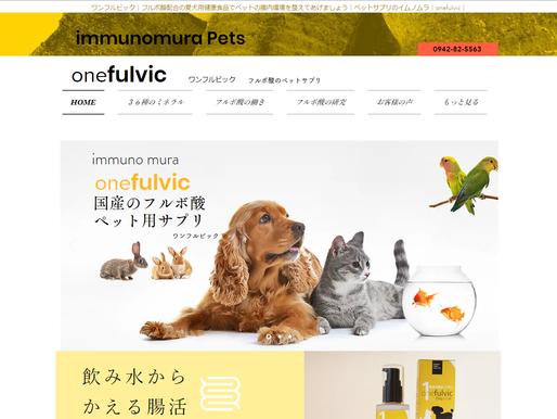 ワンフルビック|フルボ酸でペットの腸活