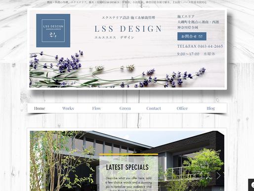 LSS DESIGN|外構設計施工
