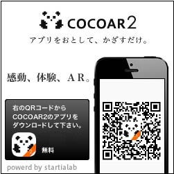 cocoarbanner②250×250.jpg