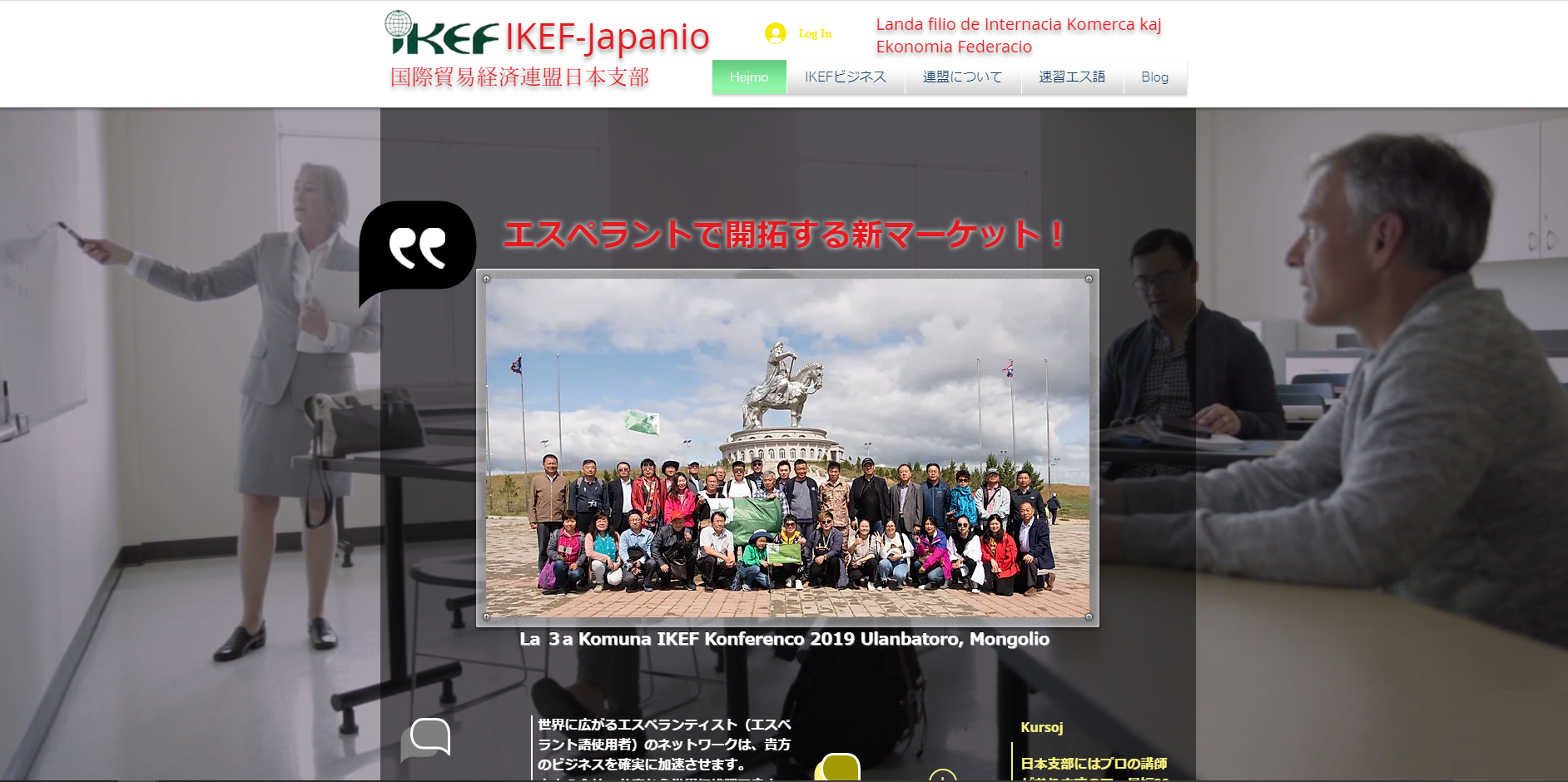 エスペラント語 学習 Esperanto por komencanto Japanio 国際貿易 ...
