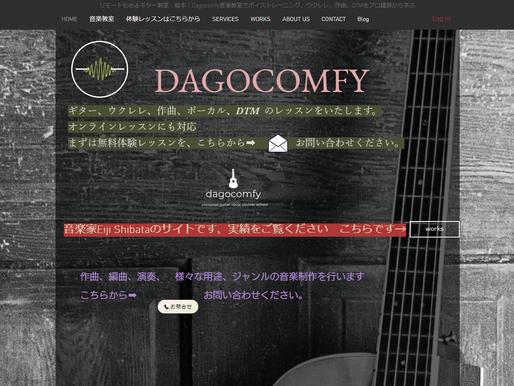 Dagocomfy音楽教室|音楽制作