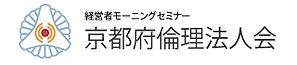 京都府倫理法人会