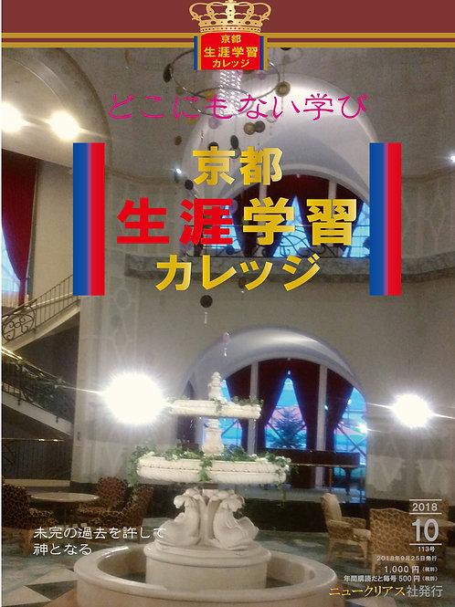 月刊誌 京都生涯学習カレッジニュークリアス 最新号