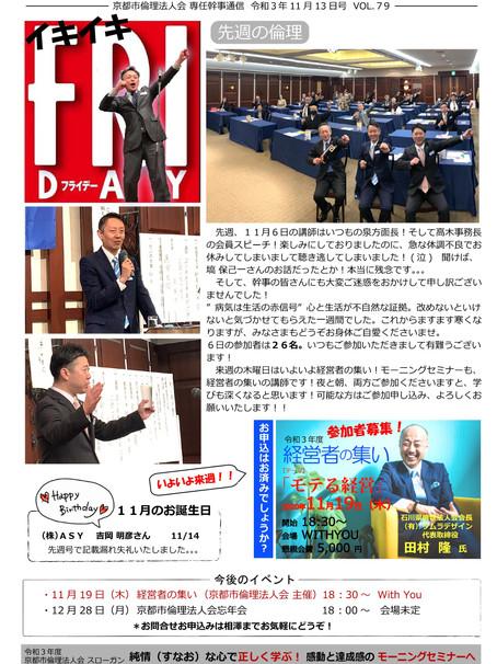 単会会報2020/11/13号 更新