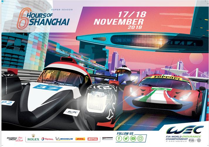 FIA WEC 6 hours of Shanghai 2018
