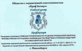 Удостоверениепо Пожарно-технического минимума (ПТМ)