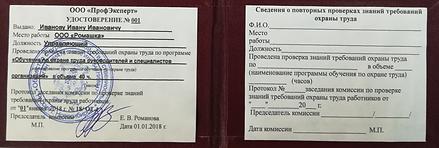 УД по ОТ разв.png