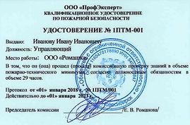 УдостоверениеПожарно-технического минимума (ПТМ)