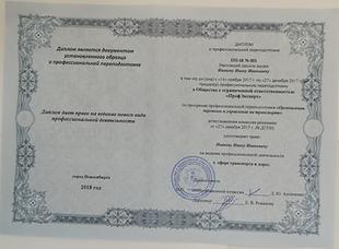 Удостоверение о прохождениикурсов по ГО и ЧС