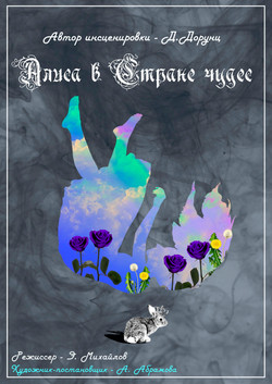 Алиса в стране чудес Афиша