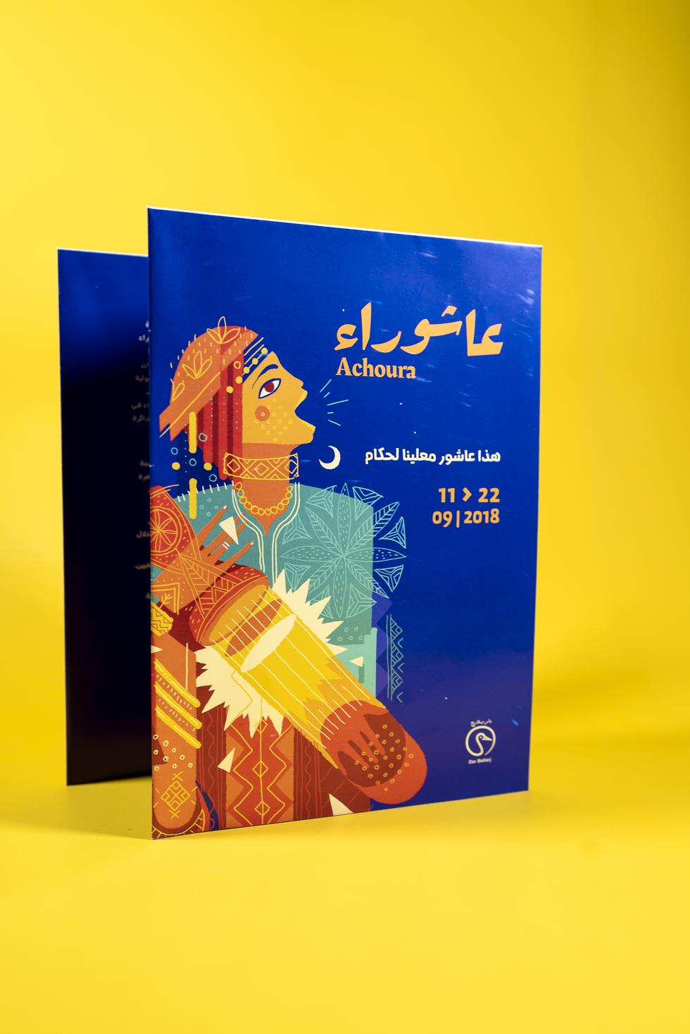 Programme1_achoura