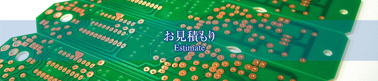 estimate-pc-mainbanner.jpg