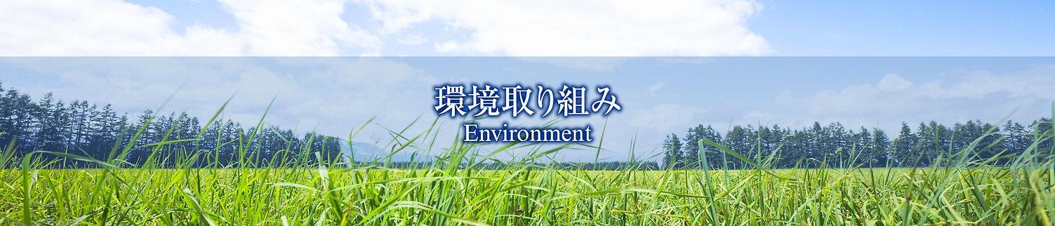 environment-img-mainbanner.jpg