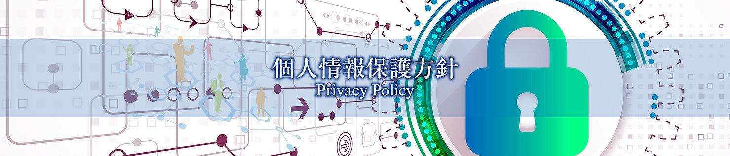 privacy-img-mainbanner.jpg