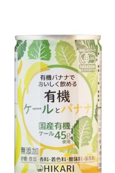 羽衣甘藍 香蕉汁 160g   光食品 Hikari