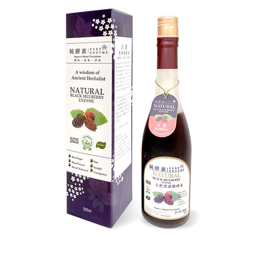 純酵素 台灣天然黑桑子酵素 Taiwanese Natural Black Mulberry Enzyme