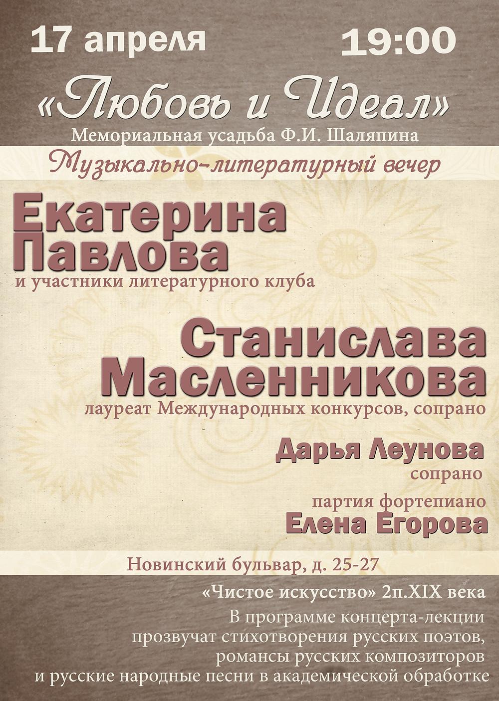 Музыкально-литературный вечер в Музее Шаляпина