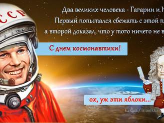 """""""Поехали!"""" С Днём космонавтики!"""