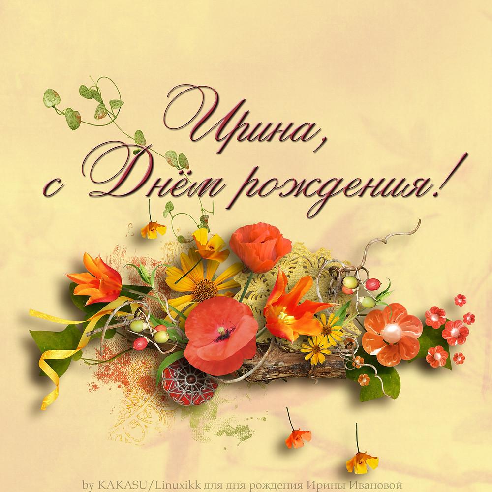 Именная электронная открытка С Днём рождения, Ирина!