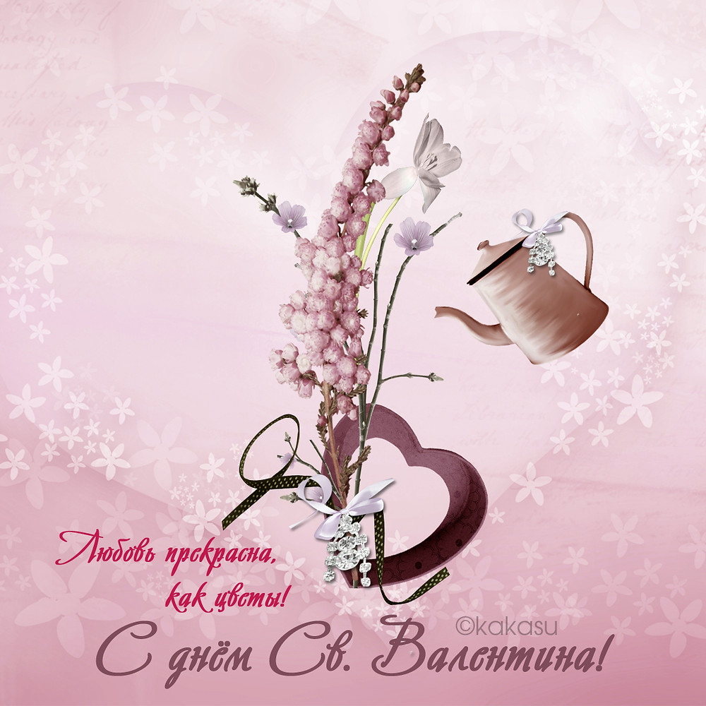 Открытка с сердечком и цветами к 14 февраля